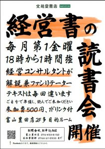 文苑堂書店主催「経営書の読書会」。スキルアップに、経営のヒントにお役だてください。