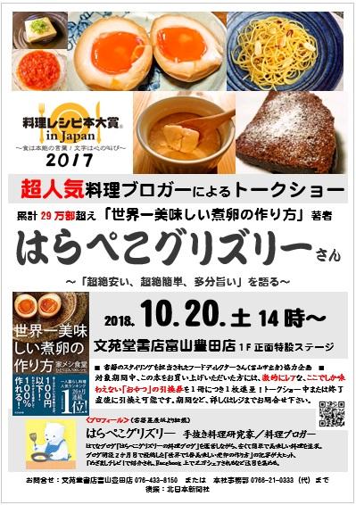 超人気料理ブロガーによるトークショー開催!