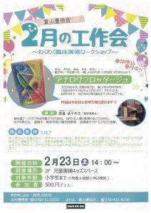 豊田店児童書 2月工作会 わくわく臨床美術ワークショップ