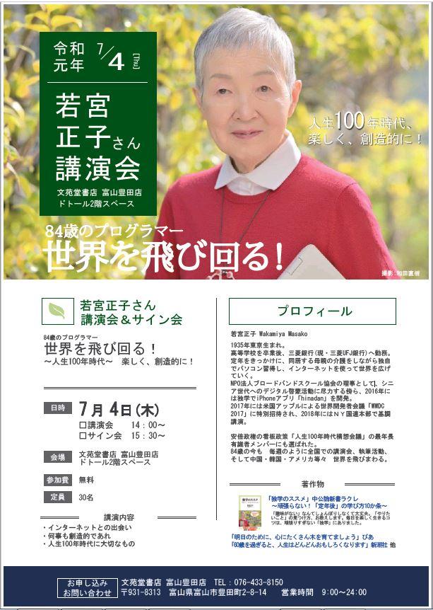 84歳のプログラマー、世界を飛び回る!若宮正子さん講演会